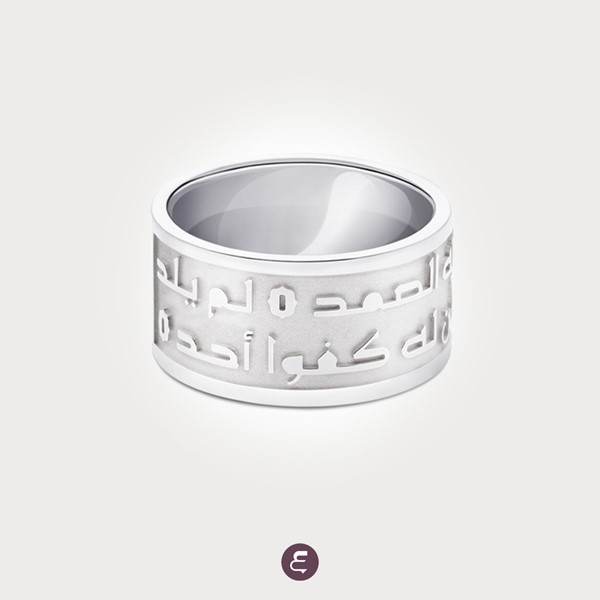 Picture of AL SAMAD RING WHITE, Picture 1